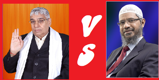 Dr Zakir Naik Vs Sant Jagat Guru Rampalji    This is a challenge which is critical for the followers of both religions Hindu and Muslim. A secular country is watching...