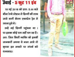 prashant-sharma-missing